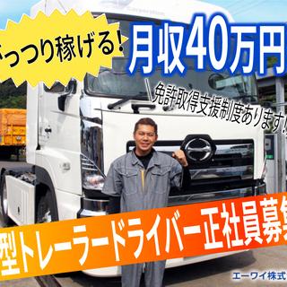 【正社員】大型トラック/トレーラードライバー(北陸)