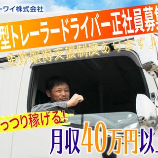 【正社員】大型トラック/トレーラードライバー(名古屋方面)