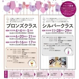 1日完結型ワイン講習会&検定試験『J.S.A.ワイン検定ブロンズ...