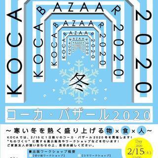 KOCAバザール2020冬☆クレープのワークショップ・料理教室・...