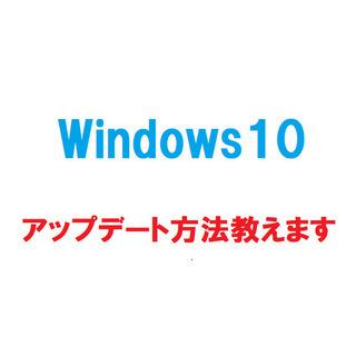 Windows10へのアップデート方法教えます!Windows7...