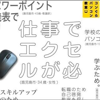 2020年『人事異動パソコン講座』受講生受付中!(エクセル・ワー...