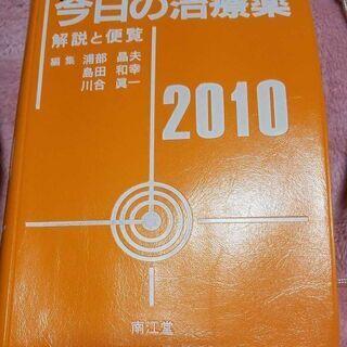 今日の治療薬 2010