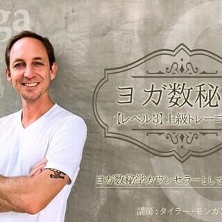 【3/14-16】ヨガ数秘学 【 レベル3】 上級ティーチャート...