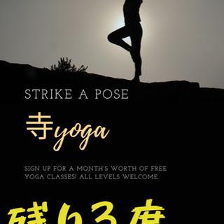 寺yoga☆2/16(日)残り3席!!!