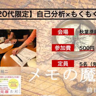 自己分析×もくもく会【メモの魔力】 2/20
