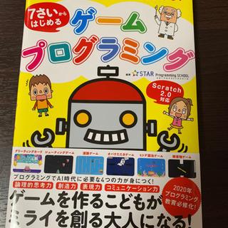 7さいからはじめる★ゲームプログラミング★