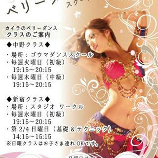 ◆新宿・中野◆ベリーダンスレッスン受講者募集中!