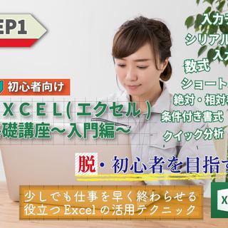 ☆STEP1☆初めてのexcel(エクセル)活用講座~入門編~