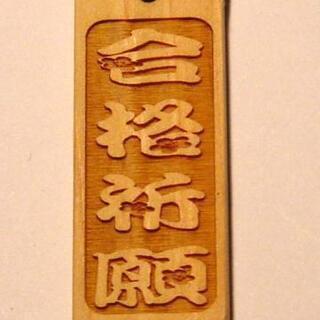 ★千社札/レーザー彫刻★ オリジナル携帯ストラップ 両面彫り/寄...