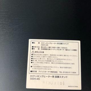 【引き渡し者決定】IHクッキングヒーター アイリスオーヤマIHC-S212V-B - 売ります・あげます