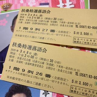 落語のチケット