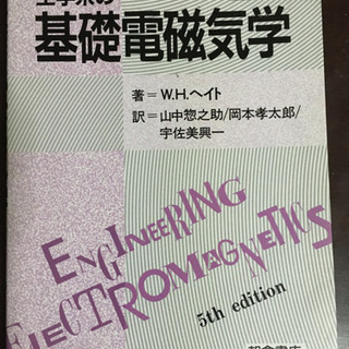 工学系の基礎電磁気学 W・H.ヘイト(著者),山中惣之助(訳者)...