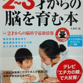 9.「2〜3才からの脳を育む本」 久保田競医学博士著作 「おまけ...
