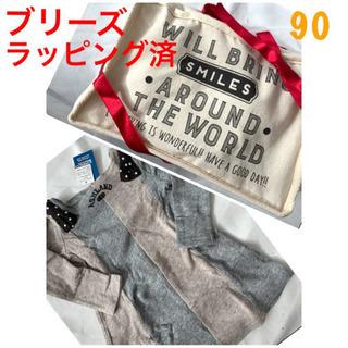 【新品未使用】ブリーズ ワンピース 90