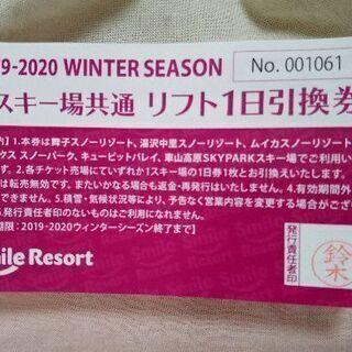 【値下げ1】リフト一日引換券2019-2020