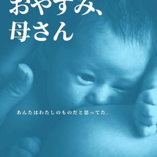 「おやすみ、母さん」観客が主役の演劇!?ぷち俳優体験ができ…