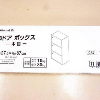 ★未開封★ATHENALIFE 3ドア ボックス 木目 整理 収...