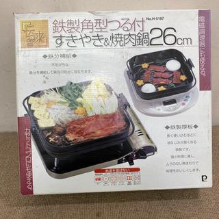 エイブイ:鉄製角型ツル付すき焼き鍋&焼肉鍋、新品