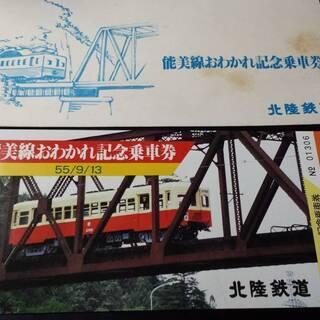 能美線おわかれ記念乗車券 北陸鉄道