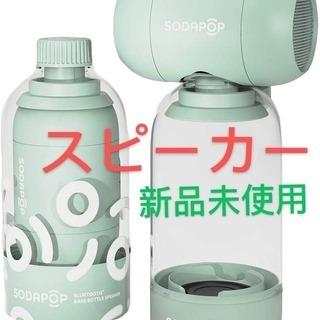 新品・未使用 ワイヤレス携帯型Bluetoothスピーカー(グリーン)