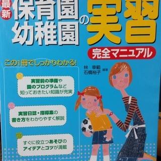 13.「最新保育園・幼稚園の実習完全マニュアル」 おまけ付き