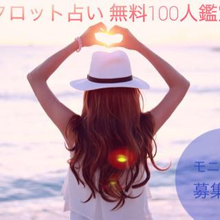🔮女神式タロット占い  -無料100人鑑定-