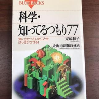 ブルーバックス本 1冊100円