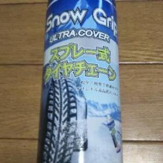 SNOW GRIP スノーグリップ スプレー式タイヤチェーン 4...