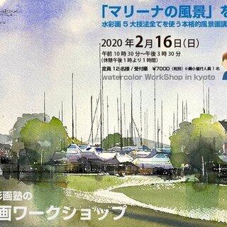 2月16日(日)「マリーナの風景」を描く水彩画ワークショップ