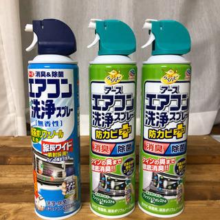 【受渡決定済み】エアコン掃除用 洗浄スプレー
