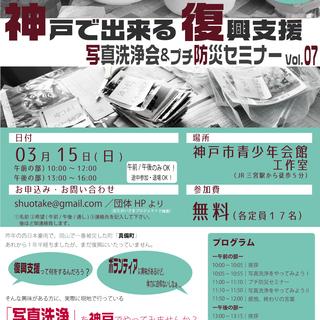 【募集終了】【3/20 (金・祝)】神戸で出来る復興支援! 写真...