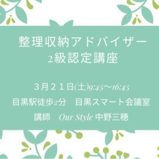 《整理収納アドバイザー2級認定講座》3月21日(土)
