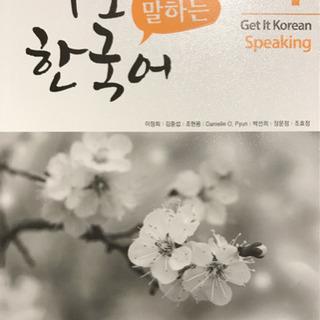 바로 말하는 한국어 すぐに話す韓国語