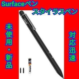 【最終セール!】Surface ペン Ciscle Surfac...