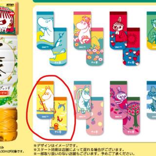 値下げ新品 十六茶 ムーミン ペットボトルカバー黃
