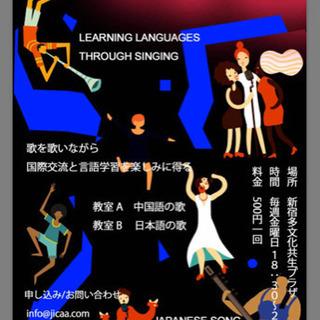 日本語の勉強は歌を通じて!