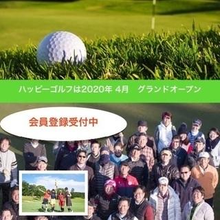 ハッピーゴルフで一緒に楽しみませんか?