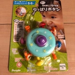 知育玩具 指先遊びで脳の体操 引っぱりボタン