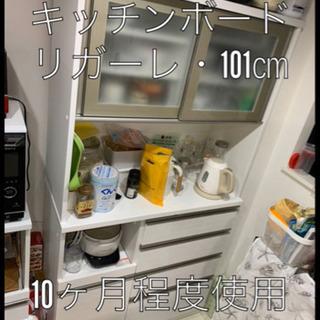 ★(取引お相手確定)ニトリ のキッチンボード・リガーレ(10ヶ月...