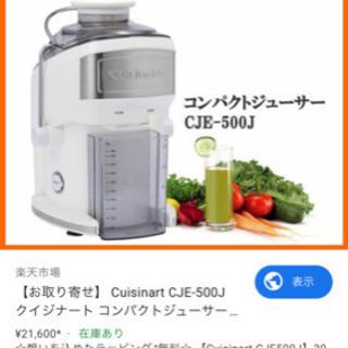 クイジナート コンパクトジューサー CJE-500J