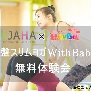無料体験会開催『ベビーヨガ』JAHA協会×ベビーパーク『骨盤スリ...