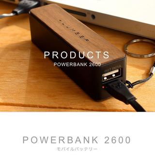 木製モバイルバッテリー「POWER BANK 2600」