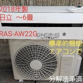 ◎設置込み❗2018年製、日立 RAS-AW22G ~6畳
