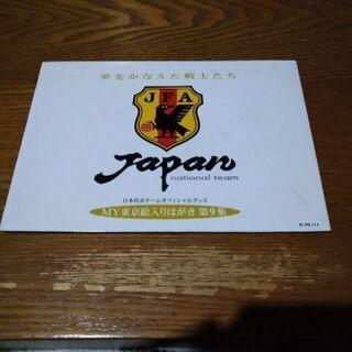 サッカー好き必見⚽希少✨新品、未使用✨昔の日本代表チームの…
