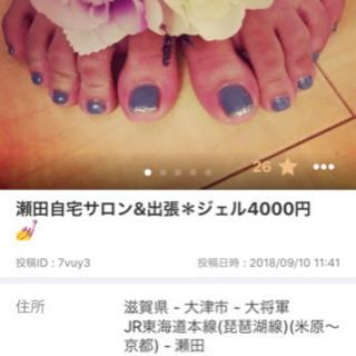 出張ネイル💖ジェル4000円、スカルプ8000円
