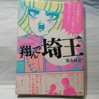 『翔んで埼玉』コミック 茨城版も載っています