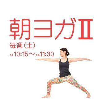 10:15~開始♪ ゆっくりスタートクラス☆朝ヨガⅡ/土曜クラス...