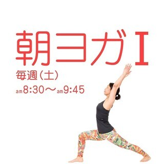 8:30~開始♪ 早起して1日を有効に使う☆朝ヨガ/土曜クラス【...
