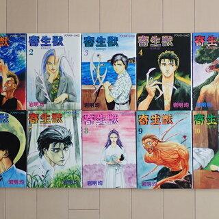 岩明 均 / 寄生獣 全10巻初版(1巻は初版第8刷、2巻は初版...